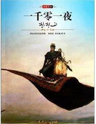 Picture of Most impressed the mind of the world's classic children: Arabian Nights, 一千零一夜