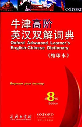 图片 Oxford Advanced Learner's English-Chinese Dictionary (Compact)