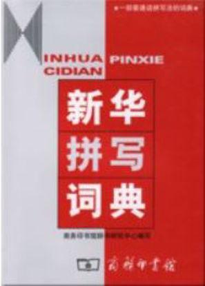 图片 Xinhua Pinxie Cidian (新华拼写词典)