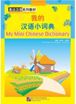 图片 My Mini Chinese Dictionary