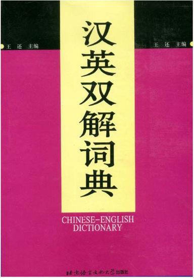 图片 Chinese-English Dictionary