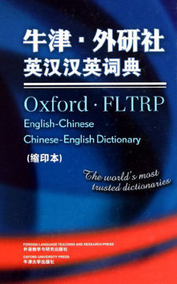 Picture of Oxford - FLTRP English-Chinese Chinese-English Dictionary (Compact Edition)