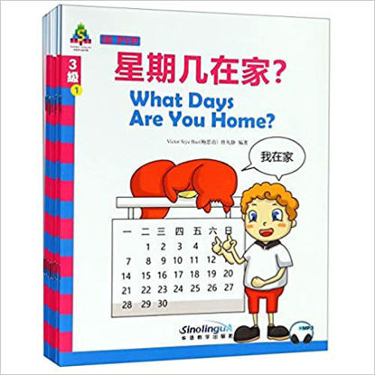 Picture of Ver esta imagen Pyramid of Chinese Learning (Level 3, 10 Volumes) (Chino) Tapa blanda