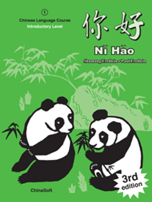 Picture of Ni Hao 1 Introductory Level (Workbook)