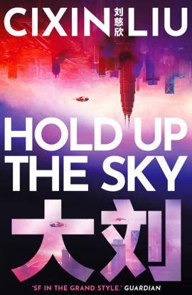 图片 Hold Up The Sky