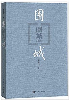 图片 Besieged City 围城 (in Chinese)
