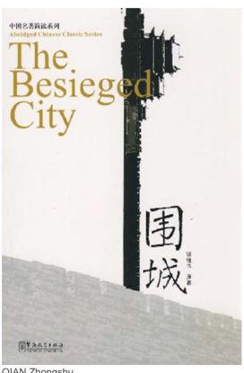 图片 Abridged Chinese Classic Series: The Besieged City (With 1MP3)