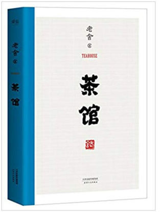 Picture of Teahouse 茶馆 (Chinese Edition)
